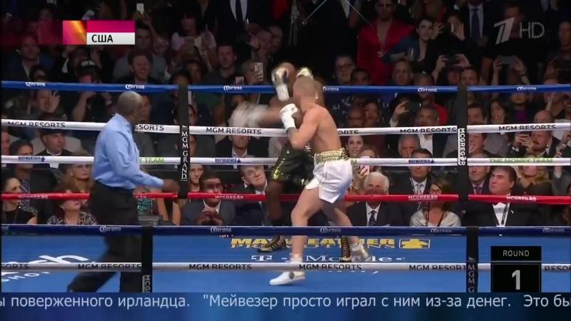Супербой Мейвезер против Макгрегора_ настоящий бокс или просто дорогое шоу