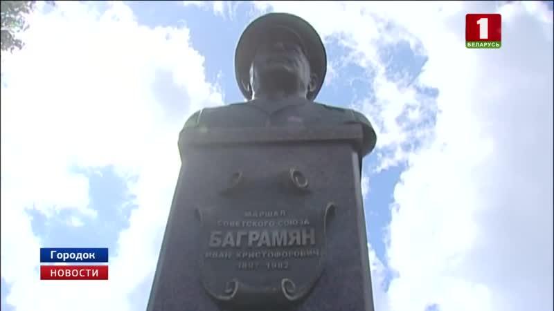 В Городке открыли памятник-бюст дважды Герою Советского Союза маршалу Ивану Баграмяну