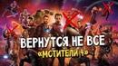 «Мстители 4» - Кто не вернётся? Все смерти героев... Теории и Слухи.