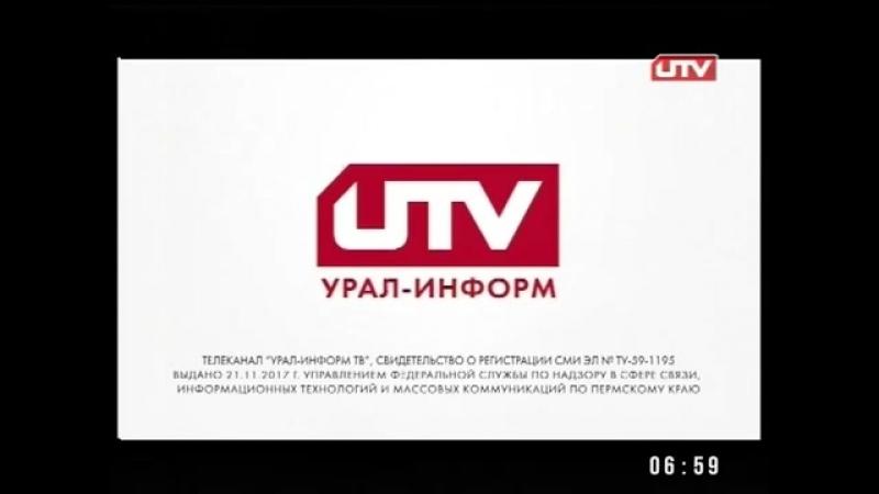 Уход на профилактику (УралИнформ-ТВ [г. Пермь], 15.04.2018)