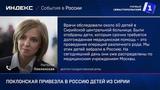 Наталья Поклонская привезла детей из Сирии на лечение в Россию