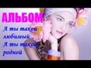 ШАНСОН для ОТДЫХА ♫♫ COLLECTION Russian LOVE Songs Playlist