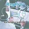 Каталог сайтов «RegPro»