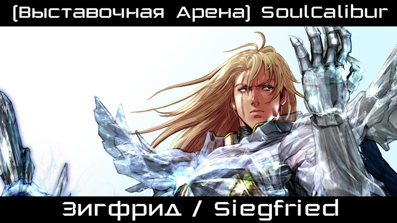 [Выставочная Арена] SoulCalibur - Зигфрид / Siegfried