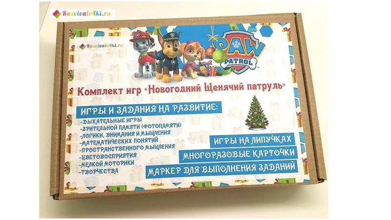Комплект игр Новогодний Щенячий патруль