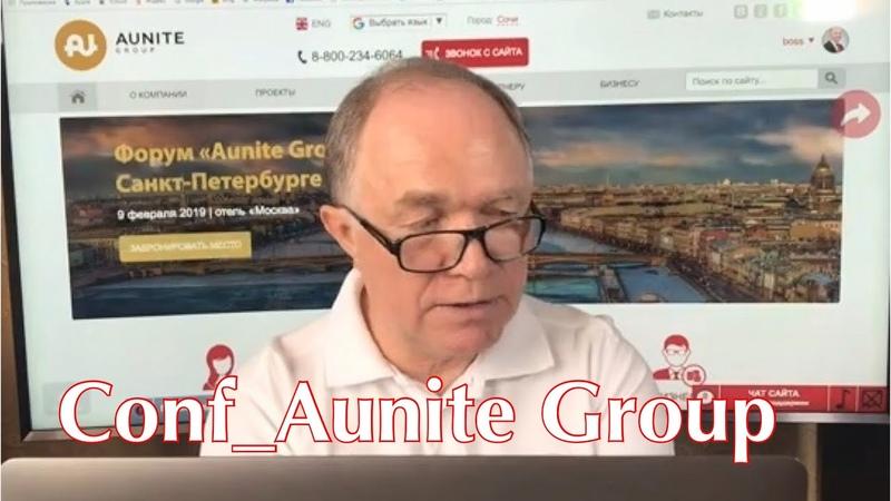 Переговоры по скайпу Conf_Aunite Group Валерий Щелконогов и Лидеры Германии