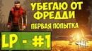 Dead by Daylight Костян ►PLAY - LP 1 ДЭВИД КИНГ