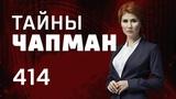 Эпидемия из космоса. Выпуск 414 (28.09.2018). Тайны Чапман.