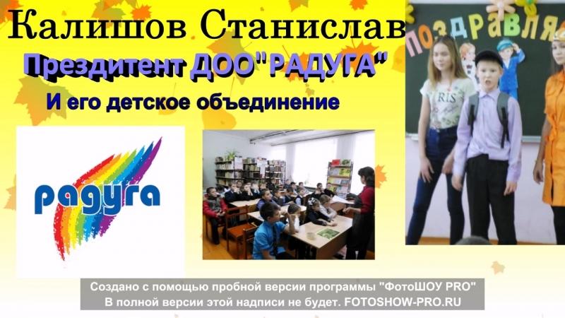 МБОУ Сятра Хочехматская СОШ ДОО Радуга Калишов С
