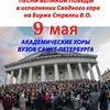 ♪♫Пение вузовских хоров Санкт-Петербурга 9 мая♪♫