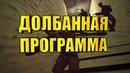 COUNTER STRIKE 1 6 НАРЕЗКА ОТ WARNING 3 ДОЛБАННАЯ ПРОГРАММА✔