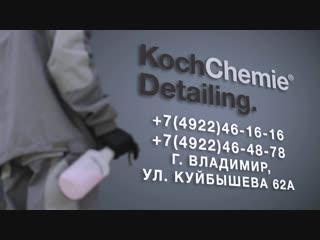 Правильная мойка и консервация  двигателя по технологии koch chemie golden star