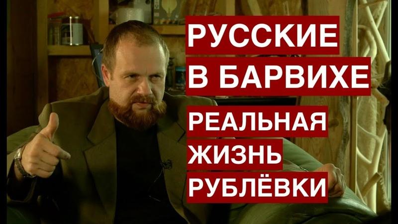 Русские в Барвихе Реальная жизнь Рублёвки
