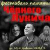 Фестиваль памяти Чёрного Лукича