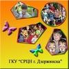 "ГКУ ""СРЦН г.Дзержинска"" (Лесная сказка)"