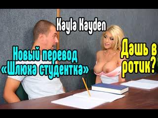 Kayla kayden порно секс на русском анал большие сиськи блондинка порно секс порно милфа анал минет [трах, all sex, porn, big
