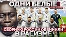 Одни белые: сборную России обвинили в расизме (Руслан Осташко)