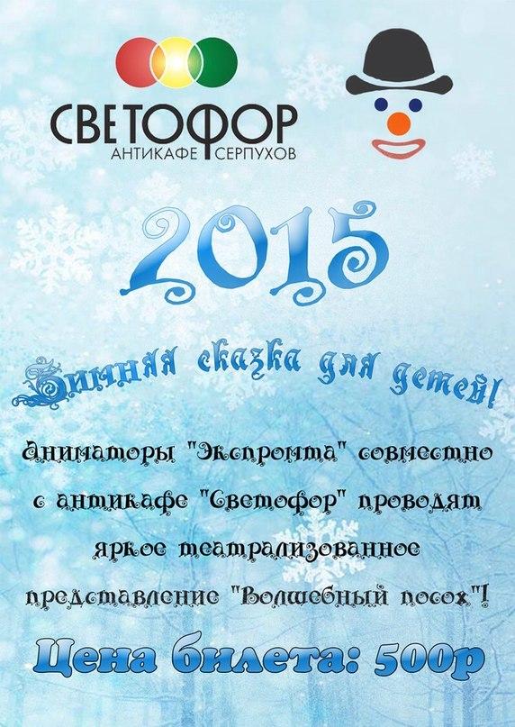 Афиша Серпухов Новогодняя сказка в антикафе. By Экспромт.