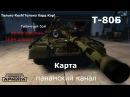 Armored Warfare: Проект Армата - Т-80Б | Панамский канал