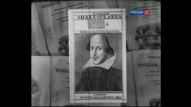«Королевский Шекспировский театр/The Royal Shakespeare Theatre», «Культура» (2010)