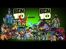 Бен 10 Инопланетная сила и сверхсила (клип)