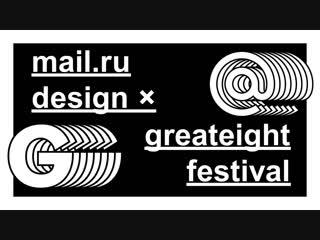 Mail.ru design × g8 2018