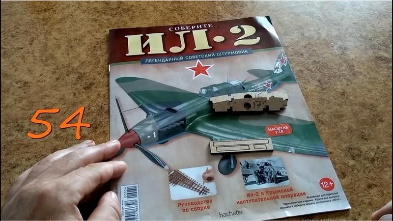 Сборка Cоветского Штурмовика ИЛ - 2. масштаб 1:18 Выпуск 49 по журналу № 54