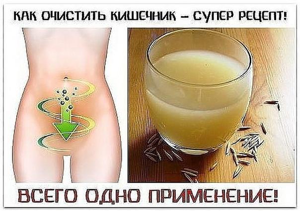СУПЕР-СКРАБ для кишечника (Минус 11 кг).