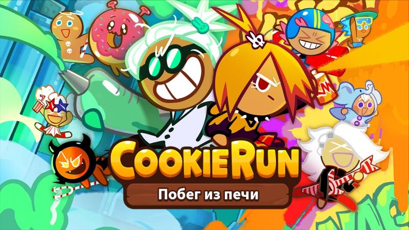 Cookie Run: Побег из печи – Воспоминания Васаби и Горчицы!