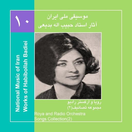 Roya альбом Works of Habibollah Badiei 11,Roya & Radio Orchestra/Songs Collection 2