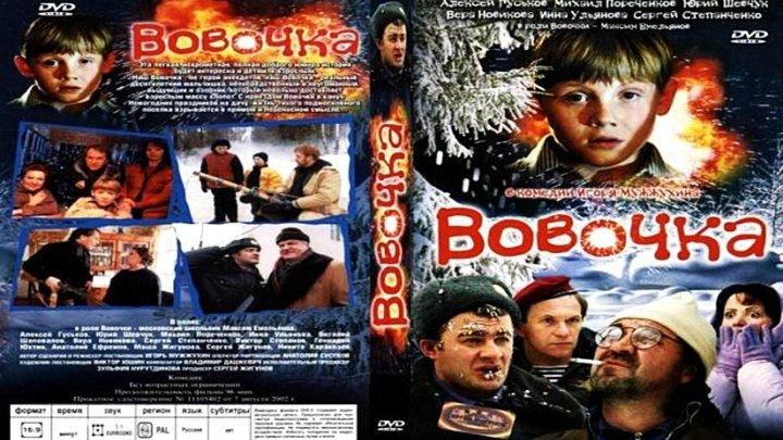Вовочка (2002) - детский, комедия, приключения, семейное кино