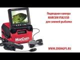 MarCum VS825SD - Подводная камера для зимней рыбалки. Обзор, возможности, выбор.