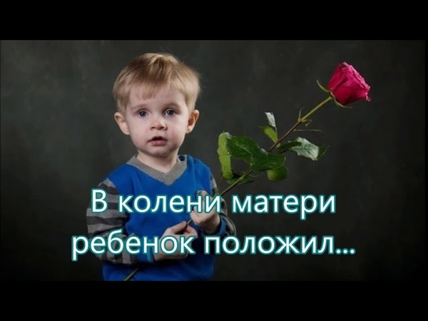 В колени матери ребенок положил - Стих о Доверии