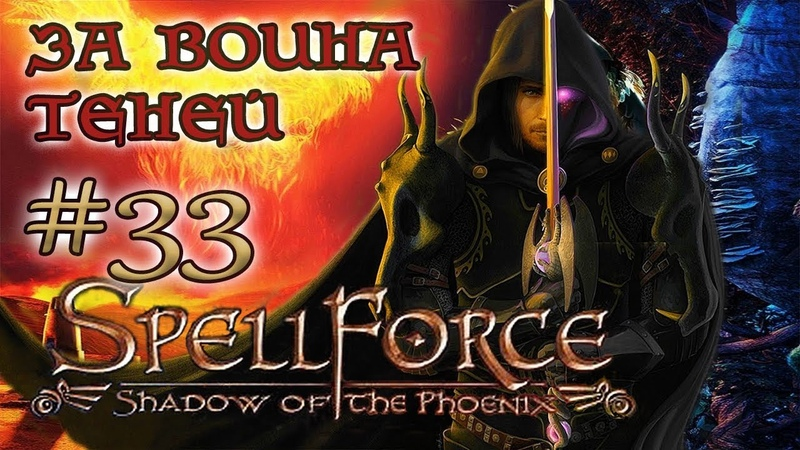 SpellForce: Shadow of the Phoenix /ЗА ВОИНА ТЕНЕЙ/ (серия 33) Город Духов