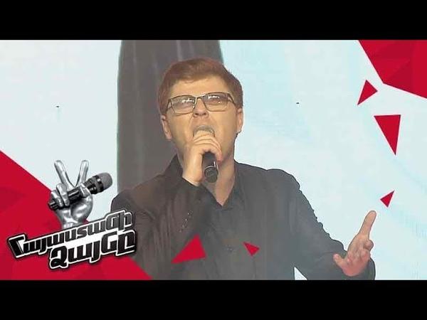 Hayk Ghulyan sings 'Թամամ աշխարհ պտուտ եկա' Gala Concert The Voice of Armenia Season 4