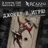 16.08 - ORCAZZM OPEN-AIR. ДЖОКЕР В ИГРЕ!