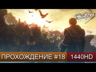 Risen 3: Titan Lords прохождение на русском - Часть 18