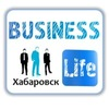 БИЗНЕС LIFE Хабаровск