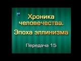 История человечества. Передача 15.