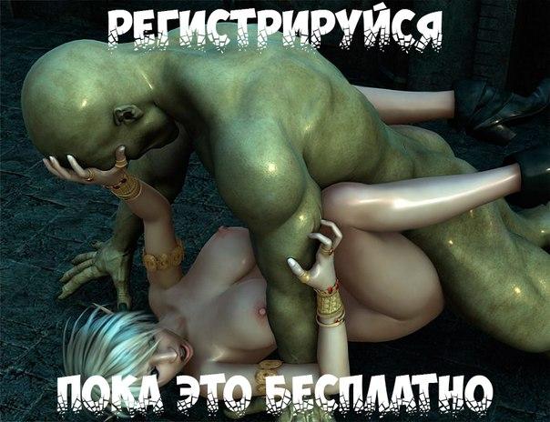 Секс с монстрами (аниме, хентай) mix.