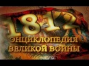 1812  Энциклопедия великой войны №37 - Милорадович.