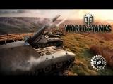 ? World of Tanks: Обновление 1.0 - Стрим #8. Руки помнят