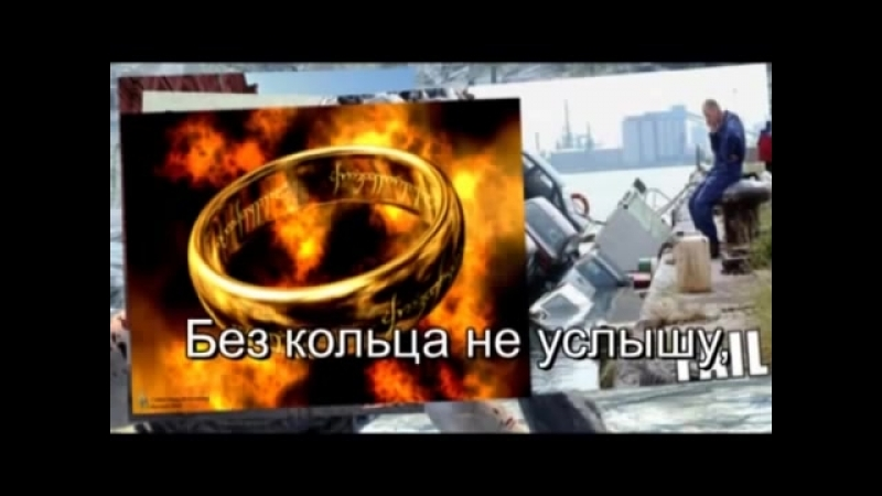 Skyrim - Правильный перевод песни Довакин (хорошее настроение, юмор, смешное видео, братство кольца, властелин колец, Москва).