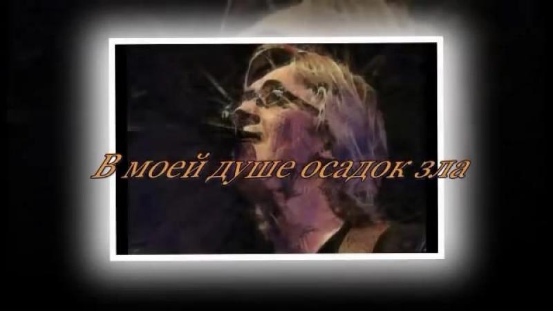 Константин Никольский В моей душе осадок зла (2)