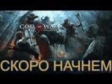 Скандинавский Спартанец ► God of War (2018) ► Часть 03