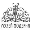 Музей Модерна