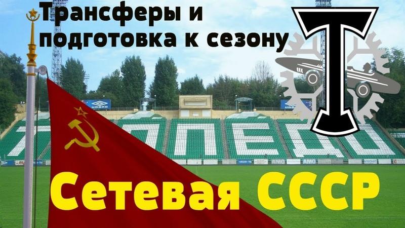 Сетевая CCCР - Торпедо Москва. Трансферы и подготовка к сезону