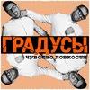 Градусы ВКонтакте (gradusy.com)