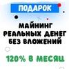 Milliioner.ru - Отзывы: Майнинга реальных денег