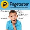 Тестируй сайты, зарабатывай деньги с PageTester.